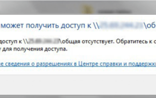 0x80004005 Windows 10 доступ по сети