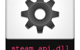 Steam API dll отсутствует что делать