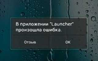 Launcher adapter 2 что это